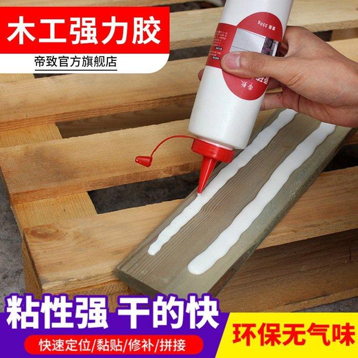 爆款熱賣-木膠強力膠粘木頭的專用膠家具木板木地板復合膠水木工手工白乳膠
