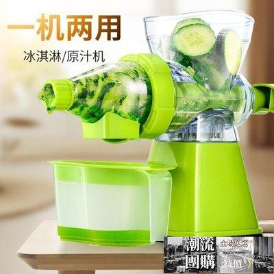 手動榨汁機檸檬榨汁器家用迷你兒童小麥草簡易壓汁手搖原汁水果機HTCC【潮流團購】
