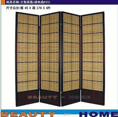 【Beauty My Home】19-CL-409-09文雅屏風(胡桃色855)