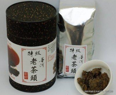 《和平藝坊》2001年特級普洱老茶頭150克惜緣分享
