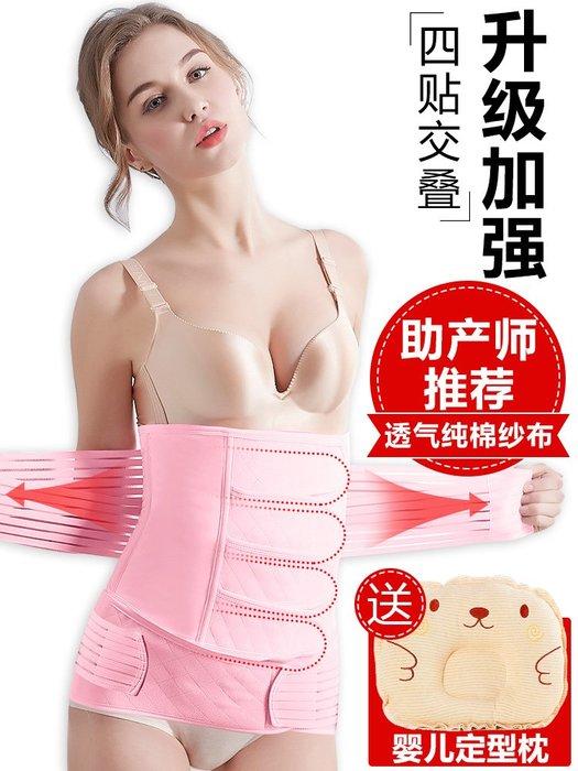 衣萊時尚-熱賣款孕婦產后收腹帶剖腹順產專用產婦束縛帶純棉紗布束綁腹帶月子用品