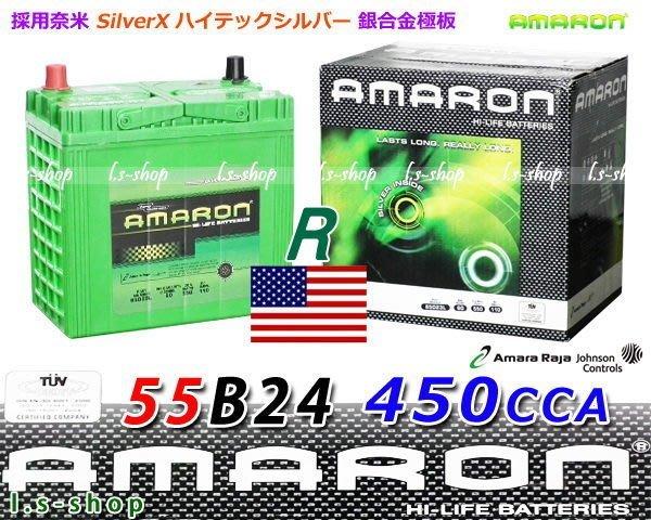 【電池達人】愛馬龍 汽車電瓶 AMARON 55B24R SWIFT SUZUKI SX4 鈴木 吉星 消防幫浦 發電機