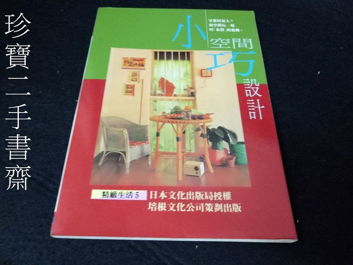 【珍寶二手書齋FA127】《小空間巧設計》ISBN:9579149801│培根│范傑