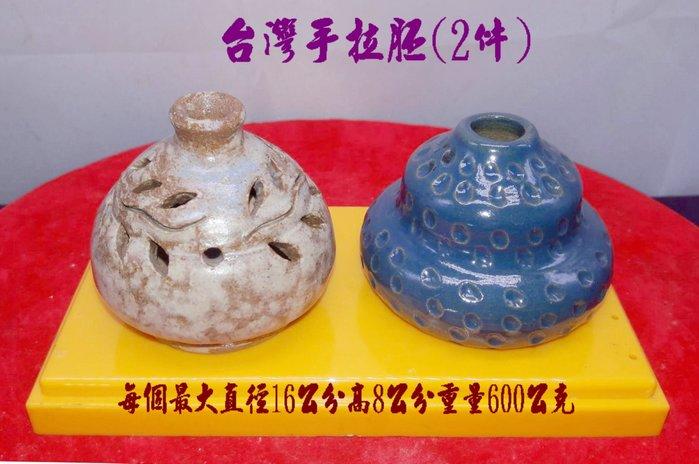 "B-907""台灣手拉胚(2件)""尋找同類及景德鎮陶器瓷器琺瑯交趾陶青花瓷花瓶佛像/請直接進入【UN好物市集】很快就能找到"