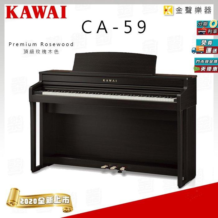 【金聲樂器】KAWAI CA-59 木質鍵盤 數位鋼琴 2020 全新型號 河合鋼琴 電鋼琴
