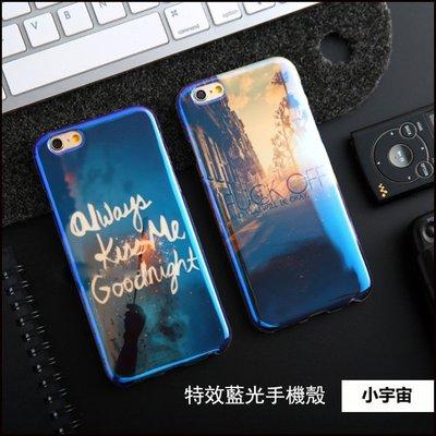 【小宇宙】藍光特效 iPhone X 6S 6 Plus 5S I7 I8 Plus極超薄手機殼 軟殼 保護套
