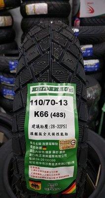(昇昇小舖) HEIDENAU(海德瑙輪胎) 德國製 K66 110/70-13 來店預約換胎/在享優惠 gogoro