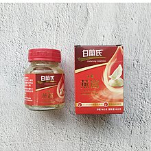 白蘭氏冰糖燕窩 (70G/瓶) 包媽屋