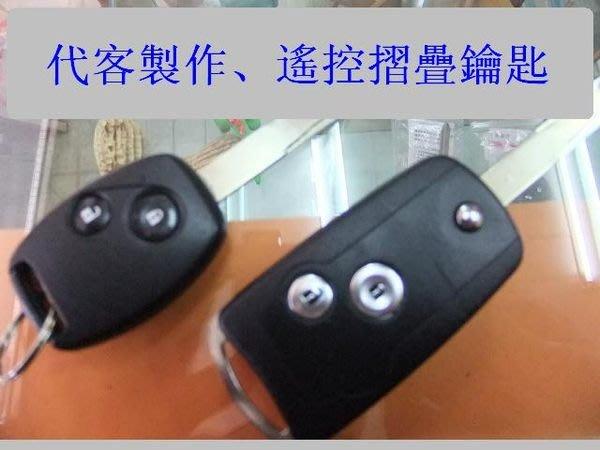 HONDA 代客 升級 遙控 摺疊鑰匙 晶片鑰匙 遺失 代客製作 拷貝鑰匙 INSIGHT CRV FIT CIVIC ACCORD