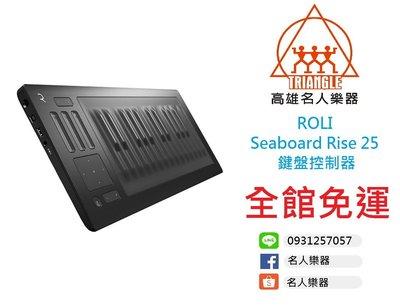 【名人樂器全館免運】ROLI Seaboard Rise 25 鍵盤控制器