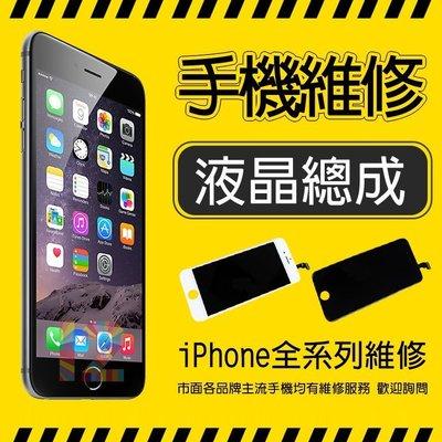 【年終特惠】 IPhone6plus螢幕總成/I6+螢幕總成/螢幕維修/玻璃破裂/手機零件/拆機工具