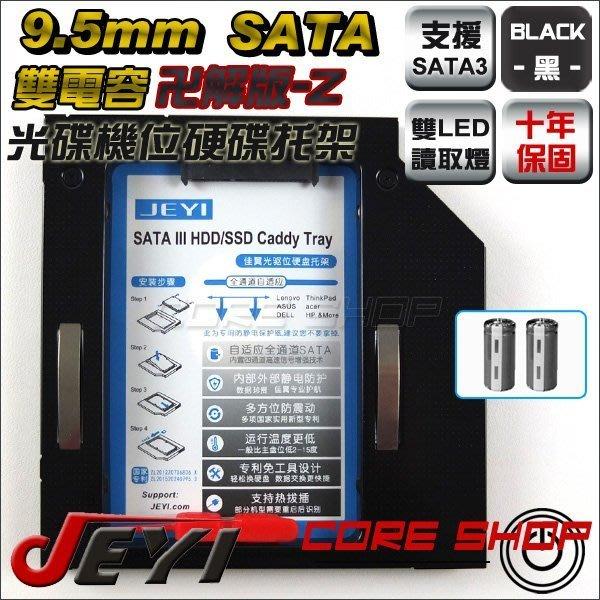 ☆酷銳科技☆佳翼JEYI法拉電容x2雙電容9.5mm SATA第二顆硬碟托架/光碟機轉接硬碟/H95-Z極黑/新品