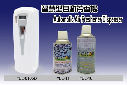 「香港商莊臣」自動智慧型 電子定時 芳香噴霧機(白) PP塑膠 BL0602A