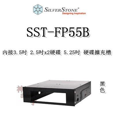【神宇】銀欣 SilverStone SST-FP55B 內接3.5吋 2.5吋x2硬碟 黑色 5.25吋 硬碟擴充槽