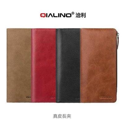 *Phone寶*QIALINO 真皮長夾 多卡長夾 多夾層 可放手機 質感好 超耐用 手機皮夾 皮包