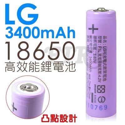 【合格認證】LG 18650 3400mAh 高效能 鋰電池 凸點 全新 高容量 手電筒 電風扇 車燈 頭燈 F1L