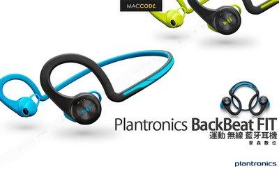 【遠寬公司貨】Plantronics BackBeat FIT 運動 無線 藍牙耳機 現貨 含稅 免運