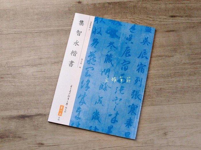 韓非子小舖~ 書法名碑字帖-寫書賞詩系列4-集 智永楷書(麋研齋出版)