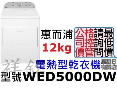祥銘Whirlpool惠而浦12公斤電熱型乾衣機WED5000DW直立式請議價