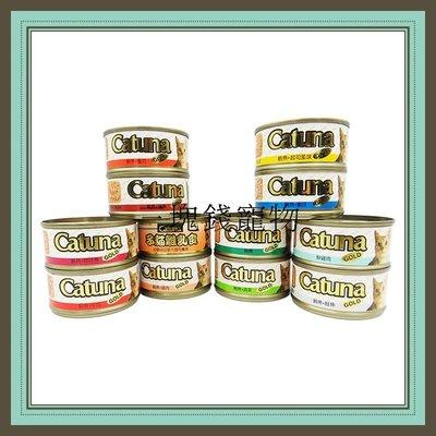 ◎三塊錢寵物◎Catuna-開心金貓罐,12種口味,80g,1箱24罐460元 新北市