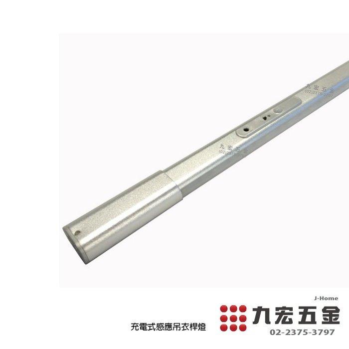 (含稅價) 九宏五金+充電式感應吊衣桿燈/免牽線/免藏線/O型管/實際長度855mm