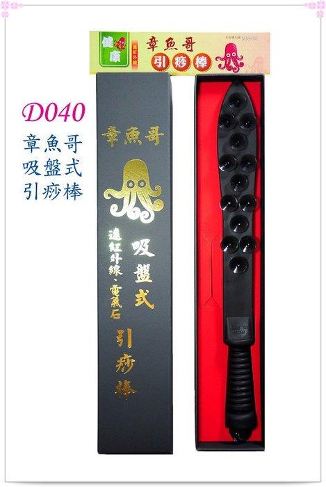【白馬精品】台灣製專利品-遠紅外線,電氣石吸盤式引痧棒。拔罐真空原理,無痛感即可拍出痧!