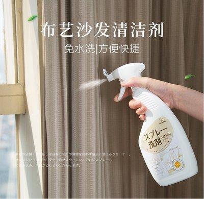 奇奇店#日本和匠布藝沙發清潔劑免水洗強...