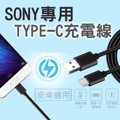 SONY 原廠用 傳輸線 安卓 通用 XZ Premium F8332 USB Type-C 電源線 充電線 平輸