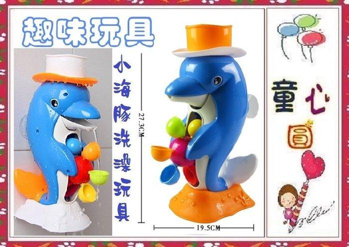 小海豚洗澡玩具 玩具浴室玩具 噴水玩具 ~超有趣~讓寶寶更喜愛洗澡~◎童心玩具1館◎