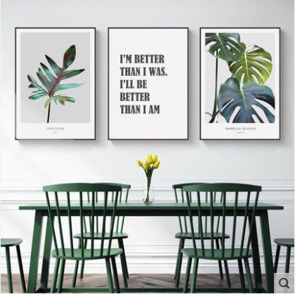 『格倫雅』以愛和綠植的名義 現代簡約裝飾畫樹葉掛畫龜背竹墻畫英文北歐風^7785