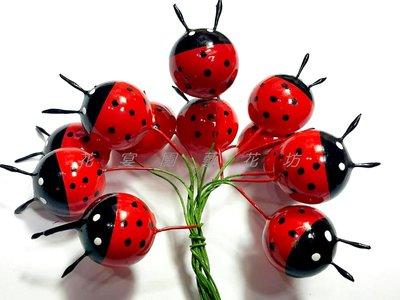【花宴】DIY裝飾系列*2公分瓢蟲*花藝盆景配花~櫥窗~店面~花藝設計/五金/緞帶/包裝紙/樣品屋/餐廳/店面/花材