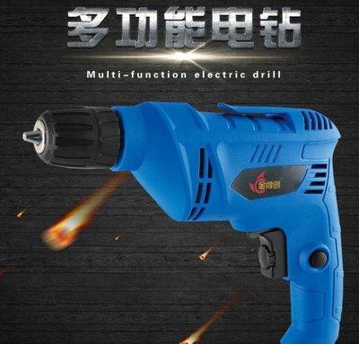 電鑽 電鑚多功能手電鑚正反轉無極調速家用手槍鑚電動螺絲刀大功率