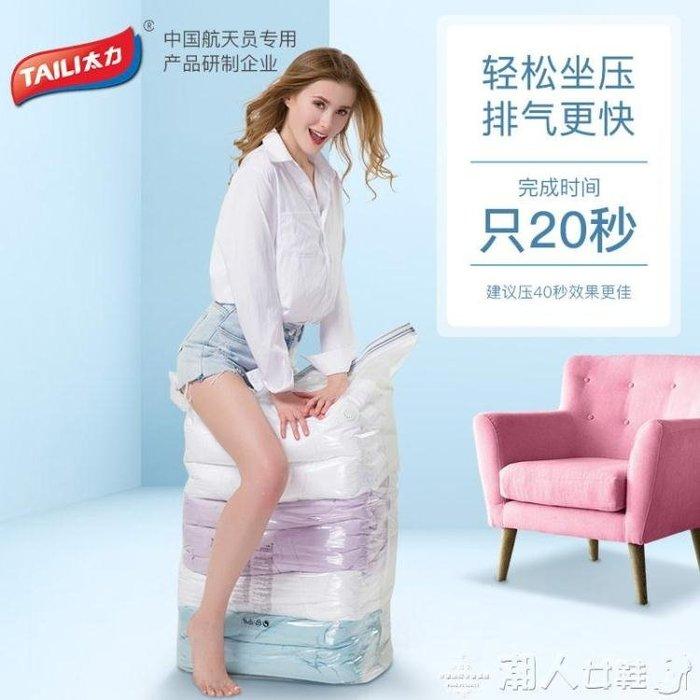 真空收納袋太力真空壓縮袋免抽氣透明收納袋衣物整理家用CENX12246
