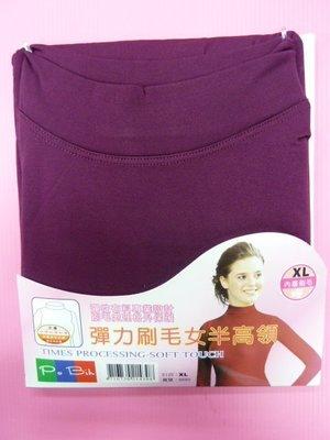 波麗唯美~保暖衛生衣.高領衛生衣.刷毛女士內衣內襯~刷毛保暖.好穿.黑.白.紫