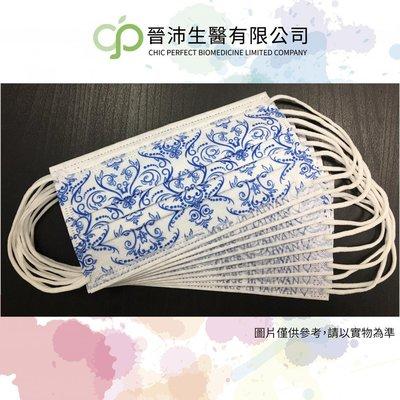 現貨[台灣製]晉沛生醫  防護型口罩 特殊色 青花瓷 10片裝 夾鏈袋散裝非盒裝