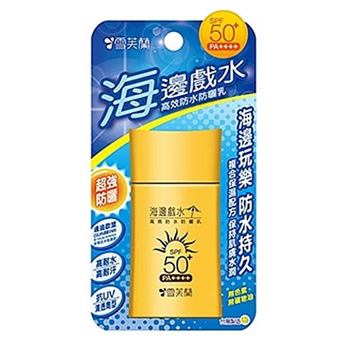 【阿LIN】50131A 雪芙蘭海邊戲水高效防水防曬乳 海邊玩樂 防水持久 SPF50 抗UV 50g