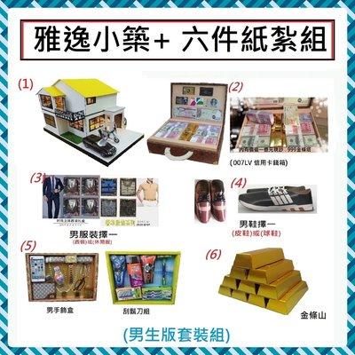 紙紮屋/ 雅逸小築 +6 件紙紮組 套裝組 4500元