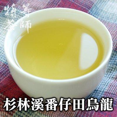 杉林溪烏龍茶番仔田,SGS 高山茶 台灣茶《特等茶師》1400元/斤