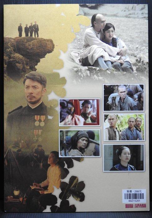 (個人化郵票25)情定一八九五-----典藏台灣歷史郵票篇
