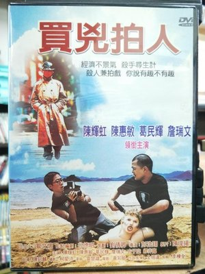 影音大批發-P02-186-二手DVD-華語【買兇拍人】陳輝虹 陳惠敏 葛民輝 詹瑞文(直購價)