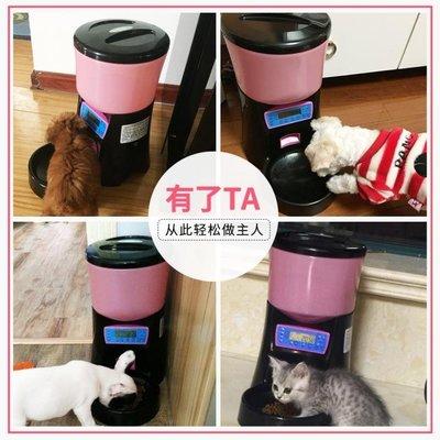 現貨/狗狗自動餵食器寵物智能定時定量貓咪食盆貓糧碗貓盆狗糧機投食器134SP5RL/ 最低促銷價