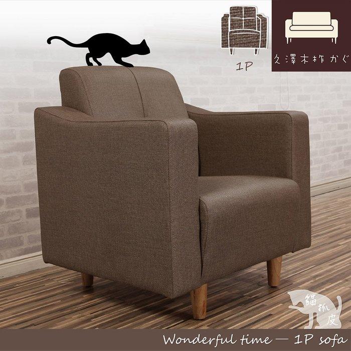 沙發【UHO】安然貓抓皮單人沙發 運費另計