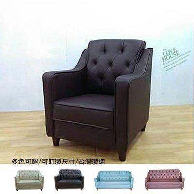 【新精品 】LC-01  萊德1人座沙發 台灣製造 可訂做尺寸 可改色 #古典系列