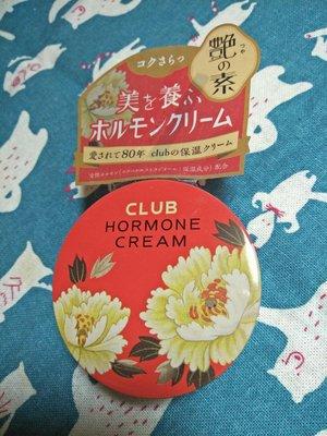 ☆BABY time ☆【藏貨出清】日本CLUB Hormone Cream 萬能霜