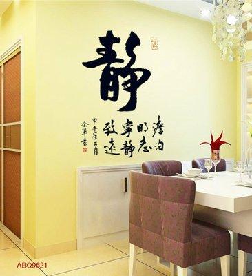 壁貼工場-三代特大尺寸壁貼 夜光貼紙 牆貼室內佈置 靜 組合貼 ABQ9621