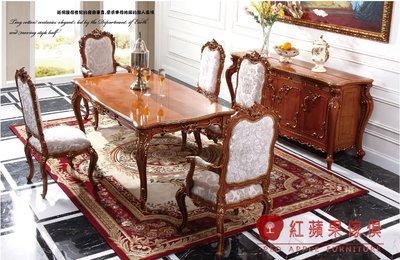 [紅蘋果傢俱] A304L 艾廷軒系列 歐式餐桌 法式 桌子 長方桌 新古典 實木雕刻 別墅餐桌 實體賣場