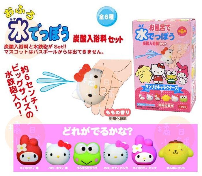 【橘白小舖】日本進口 SANRIO KITTY 小水槍 入浴球 水槍 沐浴球 噴水 泡澡球 澡球 melody 布丁狗
