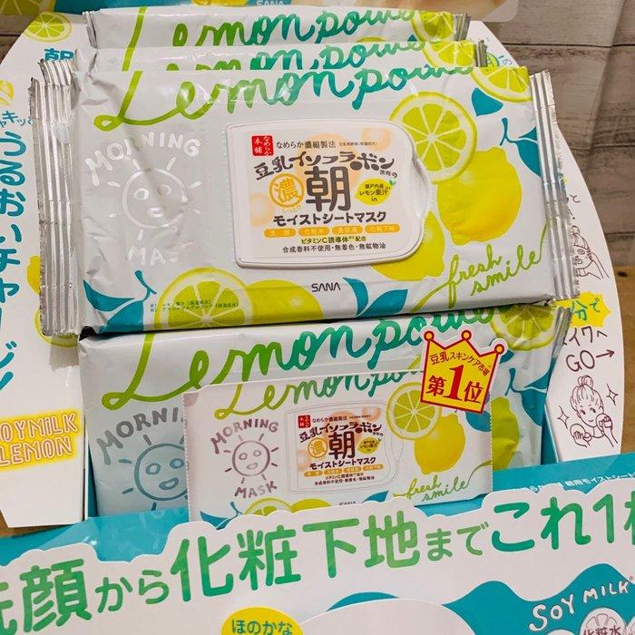 微笑馬卡龍好貨專賣 日本莎娜 SANA 豆乳美肌晨用保濕面膜-32入   香檸限定版