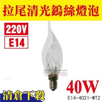 拉尾燈泡 清光 40W 220V E14 黃光 鎢絲燈泡 清倉特價【奇亮精選】含稅