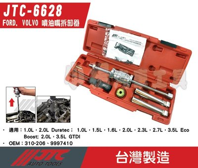 【小楊汽車工具】JTC 6628 FORD , VOLVO 噴油嘴拆卸器 / 福特 噴油嘴 拆卸 工具